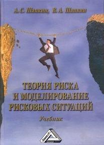 Теория риска и моделирование рисковых ситуаций