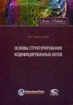 Основы структурирования кодифицированных актов