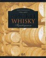 Виски: Путеводитель. 5-е изд., перераб. и дополн