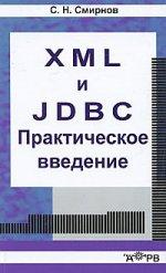 XML  и  JDBC. Практическое введение
