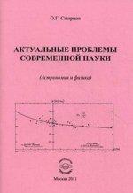 Актуальные проблемы современной науки. (Астрономия и физика)