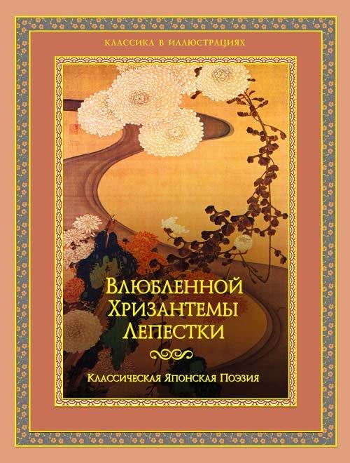 Влюбленной хризантемы лепестки. Классическая японская поэзия