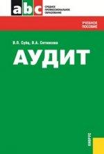 Аудит.Уч.пос.для ССУЗов.-3-е изд