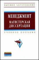 Менеджмент: магистерская диссертация: учебное пособие- 2-e изд., перераб. и доп