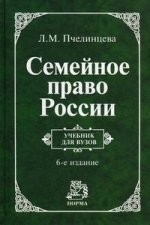 Семейное право россии: учебник для вузов - 6-е изд.,перераб. (гриф)