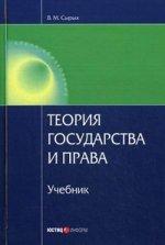 Теория государства и права. 6-е изд., перераб. и доп