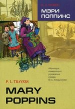 Мэри Поппинс (адаптированное чтение)