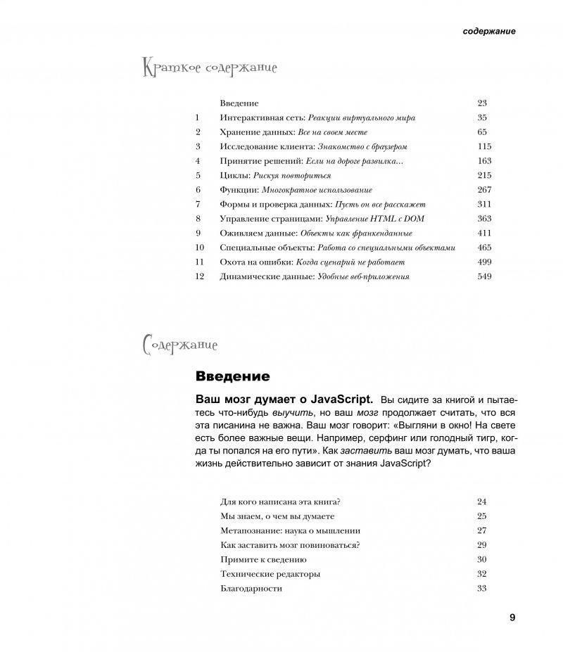 Моррисон изучаем javascript pdf скачать