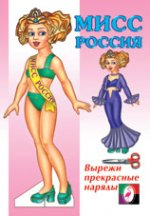 Скачать Мисс Россия бесплатно