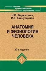 Анатомия и физиология человека: учебник. 20-е изд., стер