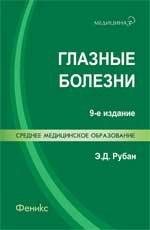 Глазные болезни: учебник. 9-е изд., пеераб. и доп
