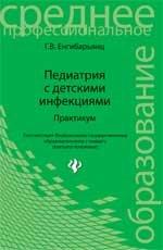 Педиатрия с детскими инфекциями: практикум. 2-е изд., перераб