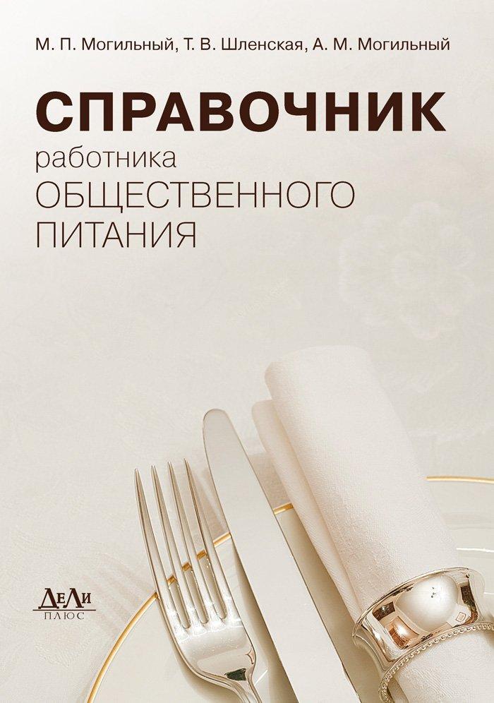 Справочник работника общественного питания