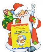 Дед Мороз.Книжка-игрушка.3-7 лет