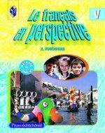 Французский язык. Учебник для 5 класса (с углубленным изучением французского языка)