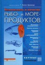 Безопасность и качество рыбо- и морепродуктов