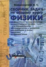 Сборник задач по общему курсу физики: для студентов технических вузов