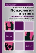 Психология и этика делового общения. учебник для бакалавров