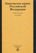 Банковское право российской федерации: учебное пособие - 2-е изд.,перераб. и доп