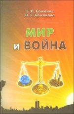 Мир и война. Peace and War