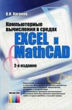 Компьютерные вычисления в средах EXCEL и MathCAD - 2-е изд., стереотипн