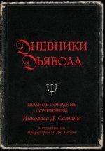Скачать Дневники дьявола.Полное собрание сочинений Николаса Д.Сатаны с золотым обрезом бесплатно