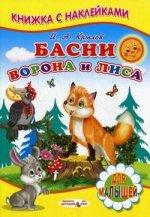 Книжка с Наклейками(Детский мир) Басни. Ворона и лиса