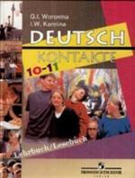 Deutsch, Kontakte. 10-11 = Немецкий язык. Контакты. 10-11 классы. Учебник. Книга для чтения