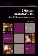 Общая психология. Т.III: Психология личности