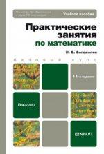 Практические занятия по математике 11-е изд. учебное пособие для бакалавров