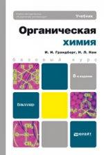 Органическая химия 8-е изд. учебник для бакалавров
