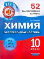 ЕГЭ Химия. 10 класс. 52 диагностических варианта