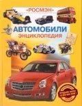 Автомобили (Энц. серия)