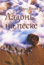 Ладонь на песке