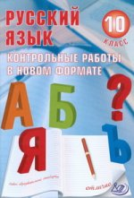 Русский язык 10кл Контр. работы в НОВОМ формате