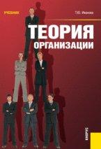 Теория организации. Учебник(изд:4)