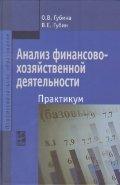Анализ финансово-хозяйственной деятельности: Практикум. 2-е изд., перераб. и доп