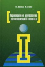 Скачать Периферийные устройства вычислительной техники. 3-е изд., испр.и доп бесплатно