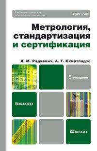 Метрология, стандартизация и сертификация 5-е изд., пер. и доп. учебник для бакалавров