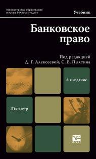 Банковское право 3-е изд., пер. и доп. учебник для магистров