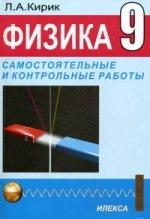Физика 9кл [Самост.и контр.раб. к уч.Перышкина]