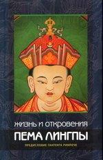 Жизнь и откровения Пема Лингпа