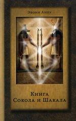 Книга Сокола и Шакала