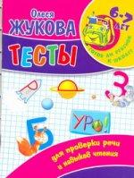 Тесты для проверки речи и навыков чтения. 6 - 7 лет