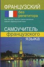 Французский без репетитора. Самоучитель фр. языка