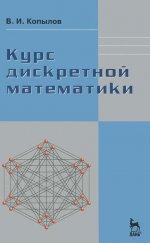 Курс дискретной математики: учебное пособие