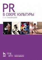 PR в сфере культуры и образования: учебное пособие