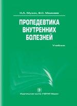 Пропедевтика внутренних болезней. 2-е изд., доп. и перераб. +CD