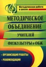Методическое объединение учителей физкультуры и ОБЖ. Организация работы, рекомендации