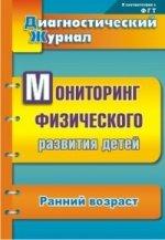 Мониторинг физического развития детей: диагностический журнал. Ранний возраст